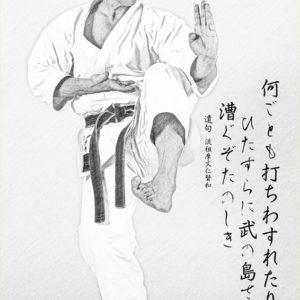 24x36-Kururunfa-Graphic-Mabuni_Poem